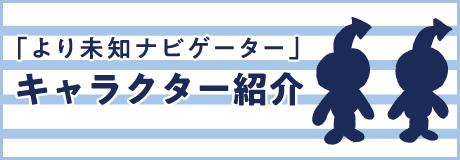 キャラクター紹介☆