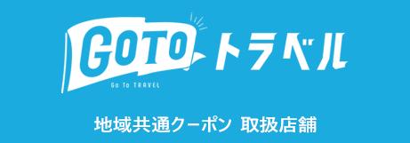GoToトラベル 地域共通クーポン 取扱店舗